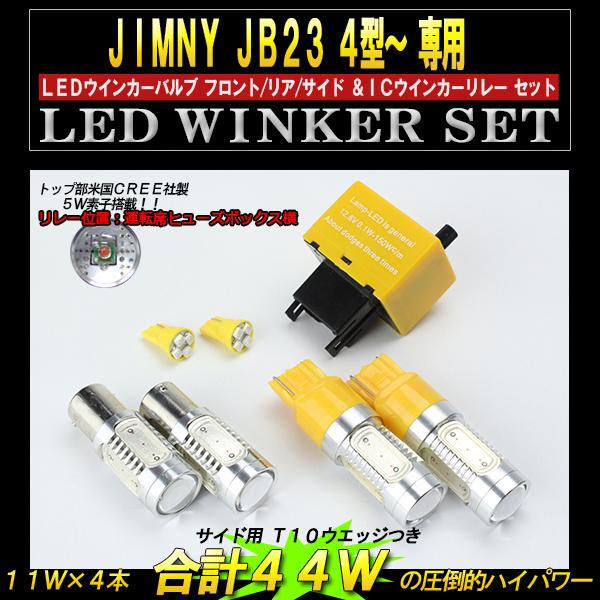 JB23ジムニー 4型~ 11W LEDウインカー&ICリレー フルキット( P-75 C-45 B-37 A-56 )