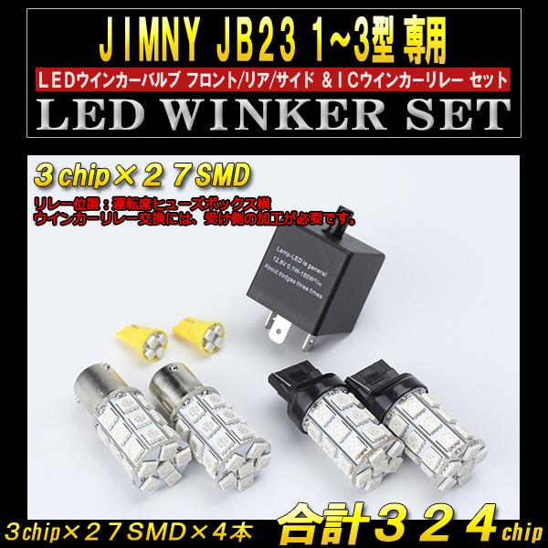 JB23ジムニー1~3型 27SMD LEDウインカー&ICリレー フルキット( P-64 B-1 A-56 C-18)
