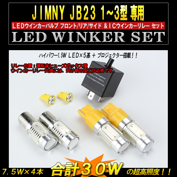 JB23ジムニー1~3型 7.5W LEDウインカー&ICリレー フルキット( P-64 C-55 B-4 A-56 )