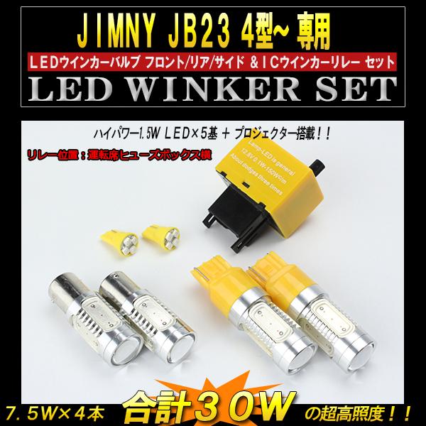 JB23ジムニー 4型~ 7.5W LEDウインカー&ICリレー フルキット( P-75 C-55 B-4 A-56 )