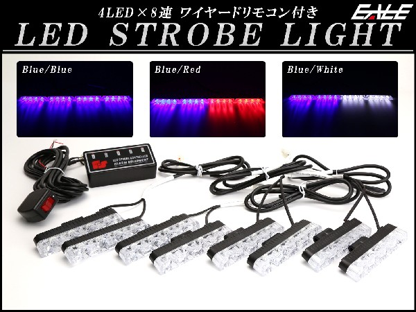 LED ストロボ フラッシュ ライト 4LED×8連 発光パターン変更可 リモコン付き P-190P-191P-192