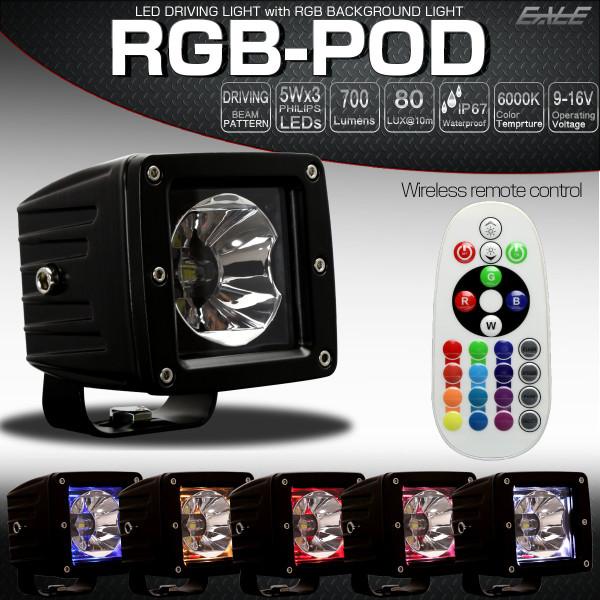 LED 15W ドライビングライト RGB-POD 赤外線リモコン付 バックライト変更可 フォグランプ 作業灯 ワークライト用