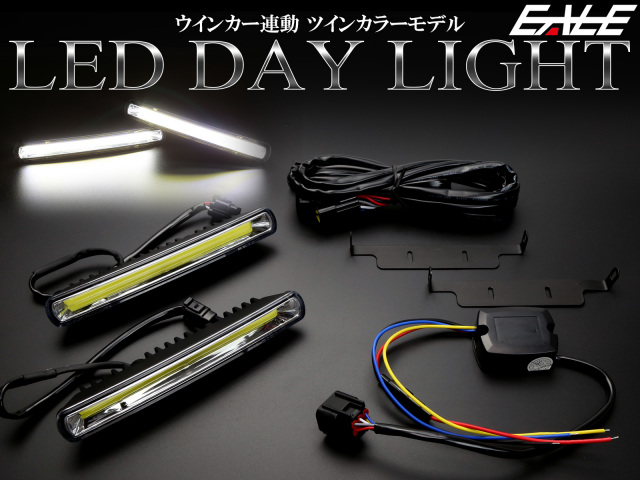 COB-LED デイライト ウインカー連動 ツインカラー ホワイト/アンバー 防水アルミケース採用の上質モデル 12V専用