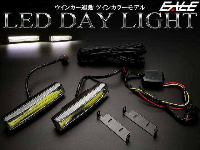 COB-LED デイライト ウインカー連動 ツインカラー ホワイト/アンバー 防水アルミケース採用の上質モデル 12V専用 150mm幅