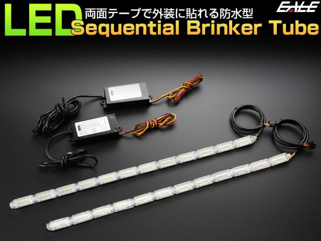LED 375mm チューブ型 デイライト シーケンシャルウインカー機能 防水 貼り付け型