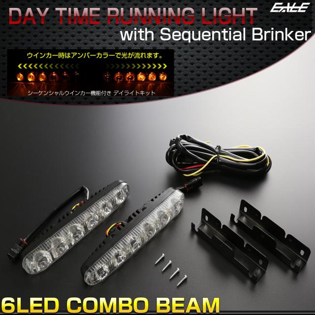 LEDデイライト シーケンシャルウインカー機能搭載 ホワイト アンバー コンボビーム 流れるウインカー アルミハウジング