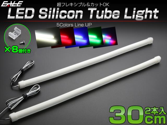 LED シリコンチューブライト ホワイト 30cm 2本セット