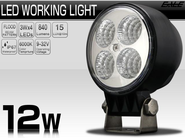 LED 汎用ライト 作業灯 12W 840ルーメン 拡散型 小型 軽量モデル 路肩灯 バックランプ 建設機器 ワークライト 12V 24V