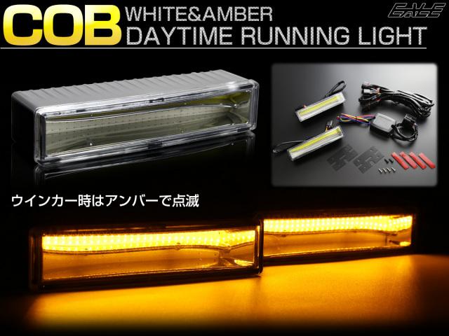 ウインカー連動 ツインカラー COB LED デイライト 120mm幅 小型 ホワイト   アンバー DC12V用