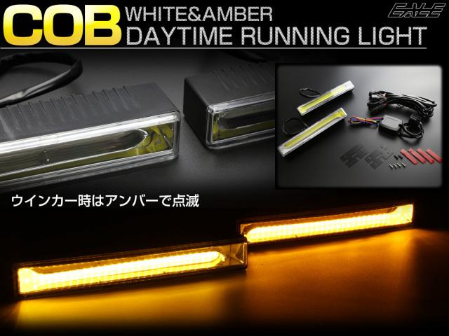 ウインカー連動 ツインカラー COB LED デイライト 180mm幅 小型 ホワイト   アンバー DC12V用