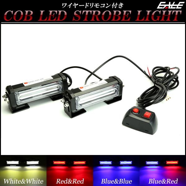COB LED ストロボ フラッシュ ライト 大光量 発光パターン変更可能 リモコン付き 2連 ショートタイプ
