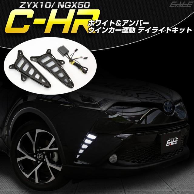 トヨタ C-HR 専用 LED デイライト ウインカー連動 ホワイト アンバー ツインカラー ZYX10 NGX50