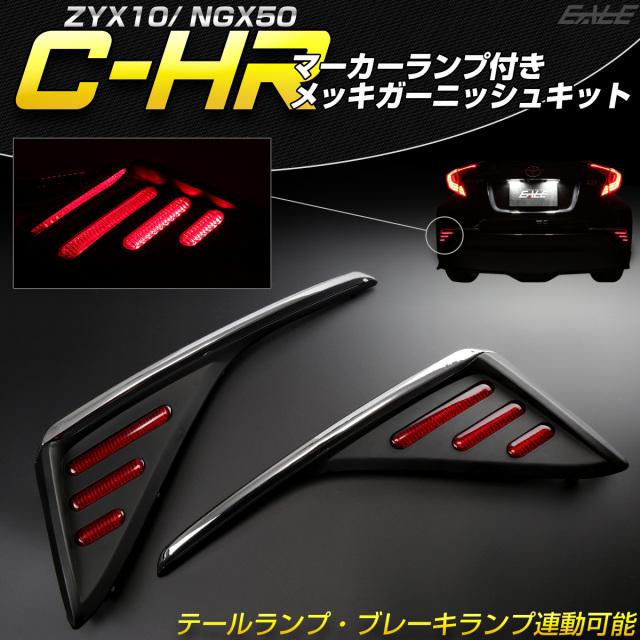 トヨタ C-HR 前期用 LED マーカーランプ付き メッキ リアガーニッシュ テールランプ ブレーキランプ連動 リア リフレクター P-393