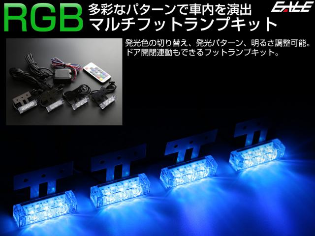 RGB マルチ フットランプ キット 3LED×4連 カラー パターン 明るさ変更可能