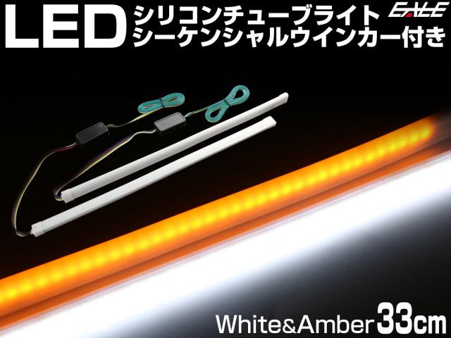 【ネコポス可】 シーケンシャルウインカー機能付き LEDシリコンチューブ 33cm ホワイト アンバー 2本セット