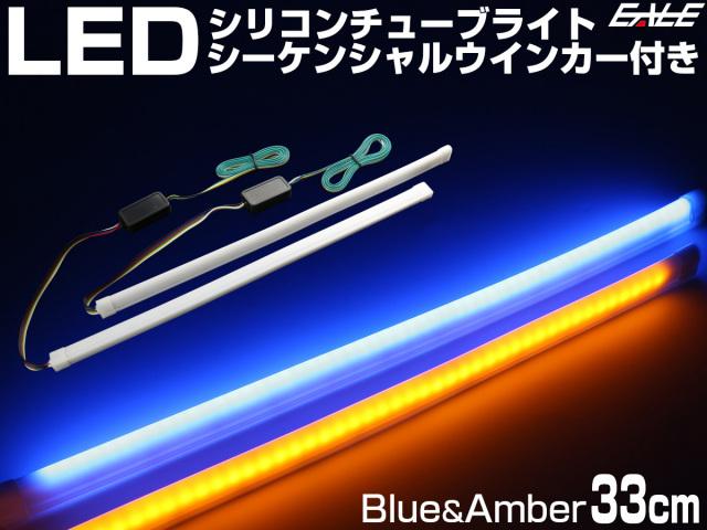 【ネコポス可】 シーケンシャルウインカー機能付き LEDシリコンチューブ 33cm ブルー アンバー 2本セット