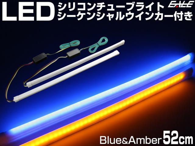 シーケンシャルウインカー機能付き LEDシリコンチューブ 52cm ブルー アンバー 2本セット