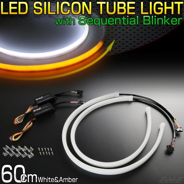 60cm 汎用 シーケンシャル ウインカー LED シリコン チューブ ライト ホワイト アンバー 流れるウインカー LEDテープ