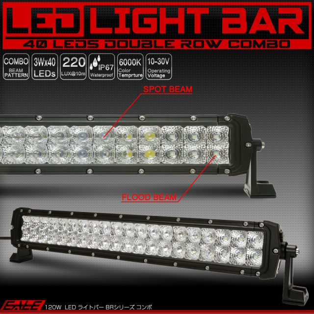 LEDライトバー 24インチ 120W BRシリーズ 30度スポット&60度ワイド コンボビームパターン ワークライト 作業灯 IP67 12V/24V対応