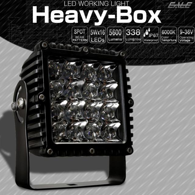 LED ワークライト 80W 作業灯 スポット ビームパターン 大光量 5600ルーメン IP67 12V 24V