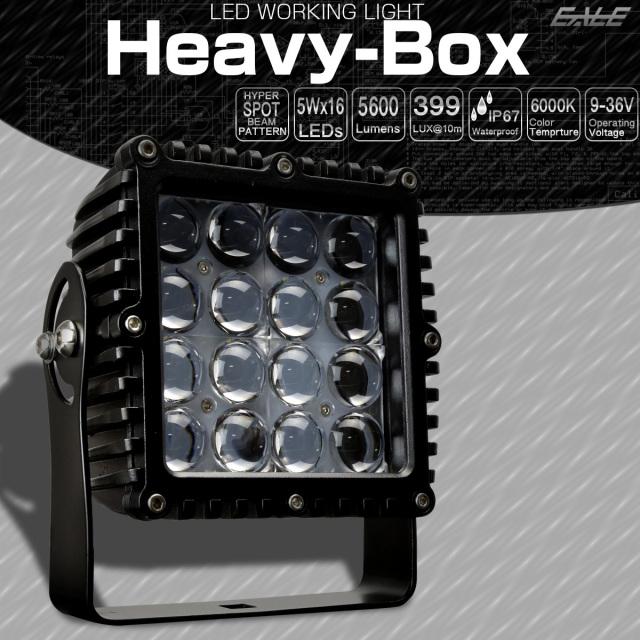 LED ワークライト 80W 作業灯 ハイパースポット ビームパターン 大光量 5600ルーメン IP67 12V 24V
