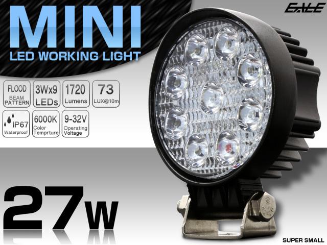 LED 作業灯 27W 1720ルーメン CREE製 XB-Dチップ ミニシリーズ 丸型 小型 軽量モデル ワークライト 各種 補助灯 防水IP67 12V 24V