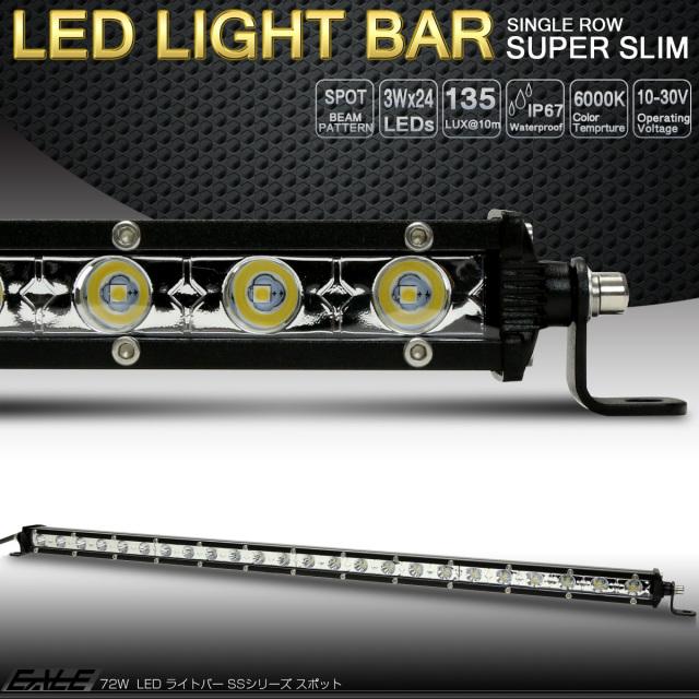 LEDライトバー 26インチ 72W 超軽量 SSシリーズ 薄型 30度スポット パターン ワークライト 作業灯 IP67 12V 24V対応