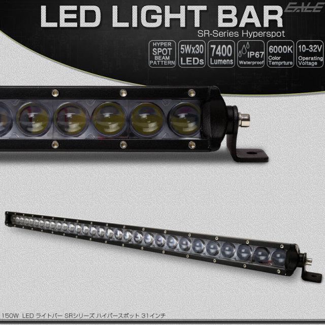 LEDライトバー 31インチ SRシリーズ 150W 10500ルーメン 狭角 ハイパー スポット ワークライト 作業灯 IP67 12V 24V対応