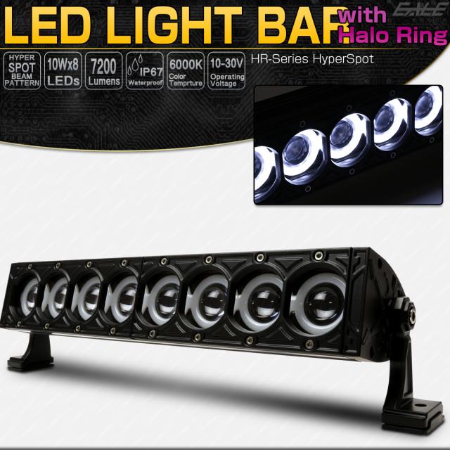LEDライトバー イカリング付き 16インチ HRシリーズ 80W 7200ルーメン 狭角 ハイパー スポット ワークライト 作業灯 IP67 12V/24V
