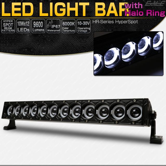 LEDライトバー イカリング付き 24インチ HRシリーズ 120W 9600ルーメン 狭角 ハイパー スポット ワークライト 作業灯 IP67 12V/24V