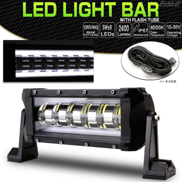 LEDライトバー 30W 8インチ フラッシュ チューブ内蔵 ストロボ リモコン付 FRシリーズ 2400ルーメン 防水IP67 作業灯 ワークライト 12V 24V