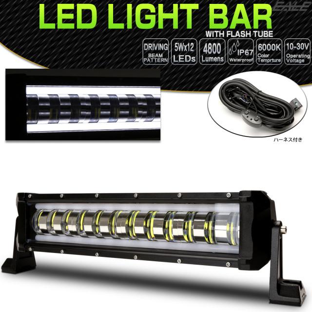 LEDライトバー 60W 15インチ フラッシュ チューブ内蔵 ストロボ リモコン付 FRシリーズ 4800ルーメン 防水IP67 作業灯 ワークライト 12V 24V