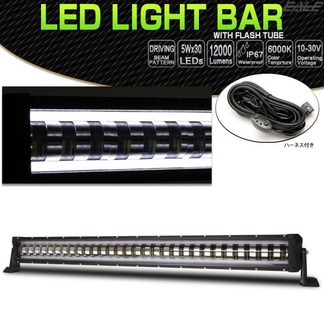 LEDライトバー 150W 33インチ フラッシュ チューブ内蔵 ストロボ リモコン付 FRシリーズ 12000ルーメン 防水IP67 作業灯 ワークライト 12V 24V