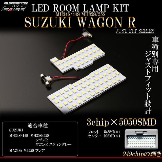 【ネコポス可】 LED ルームランプキット ワゴンR スティングレー SUZUKI MH34S MH44S 2pc マツダ MJ55S フレアも対応 R-302