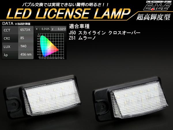 LED ライセンスランプ ナンバー灯 ニッサン NISSAN Z51 ムラーノ   J50 スカイライン クロスオーバー 純白 6500K ユニット交換の高輝度モデル