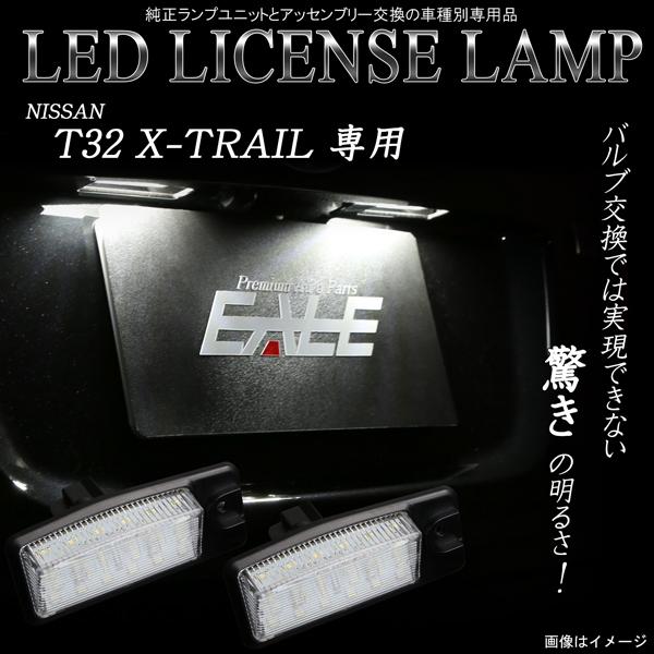 LED ライセンスランプ ナンバー灯 ニッサン NISSAN T32 エクストレイル専用 純白 6500K ユニット交換の高輝度モデル