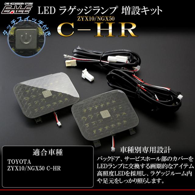 トヨタ C-HR専用 LED ラゲッジランプ 増設キット タッチセンサースイッチ付き ZYX10 NGX50
