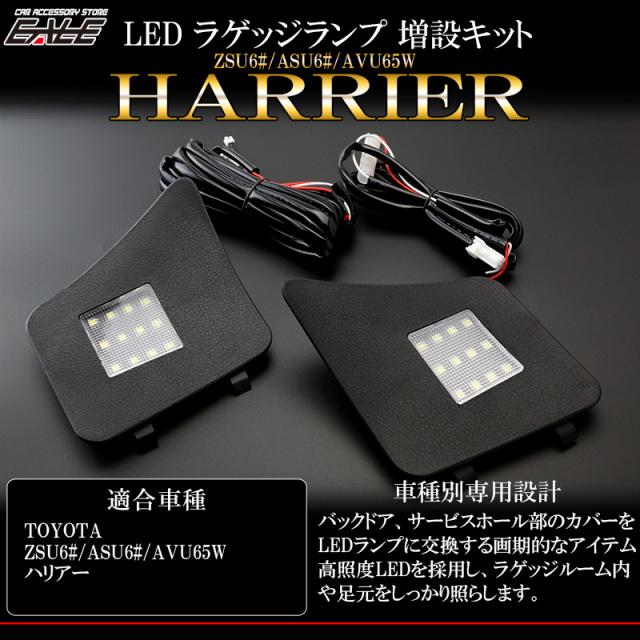 トヨタ 60系 ハリアー 専用 LED ラゲッジランプ 増設キット バックドアにライト追加