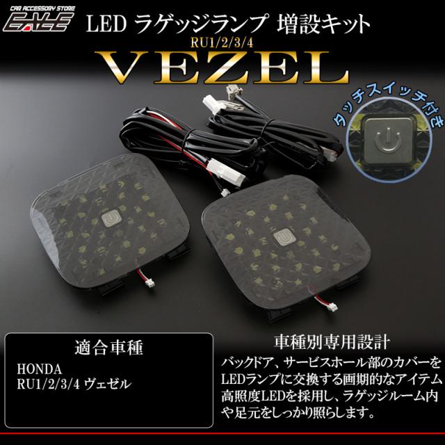 ホンダ ヴェゼル VEZEL LED ラゲッジランプ 増設キット タッチセンサースイッチ付 バックドアにライト追加 RU1 RU2 RU3 RU4
