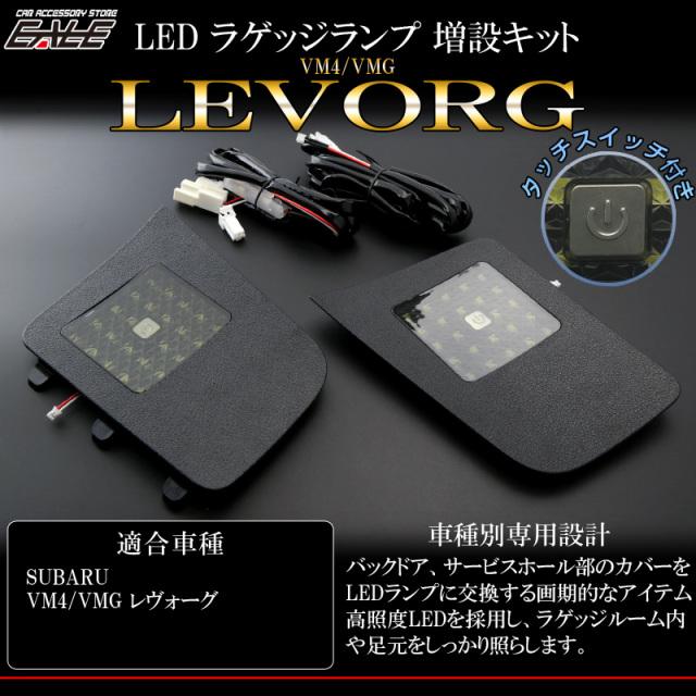 スバル レヴォーグ LED ラゲッジランプ 増設キット タッチセンサースイッチ付 バックドアにライト追加 VM4   VMG