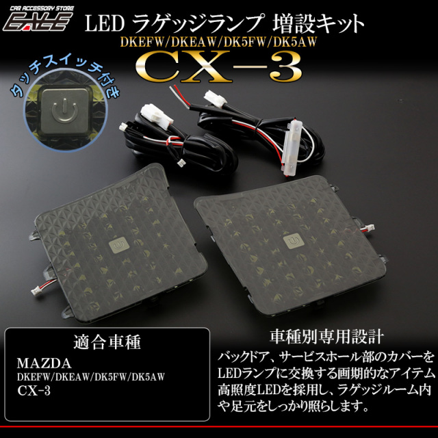 マツダ DK系 CX-3 LED ラゲッジランプ 増設キット タッチセンサースイッチ付 バックドアにライト追加