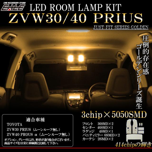 LED ルームランプ 30系 40系 プリウス 前期 後期 対応 ムーンルーフ無し専用 3000K 電球色 8点セット ゴールデンシリーズ ZVW30 35 ZVW40 31