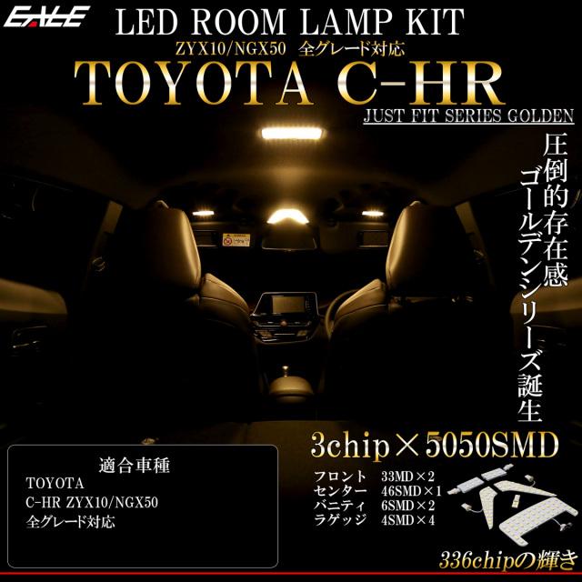 トヨタ C-HR 専用設計 LED ルームランプ 3000K 電球色 ウォームホワイト 高輝度3chip×5050SMD