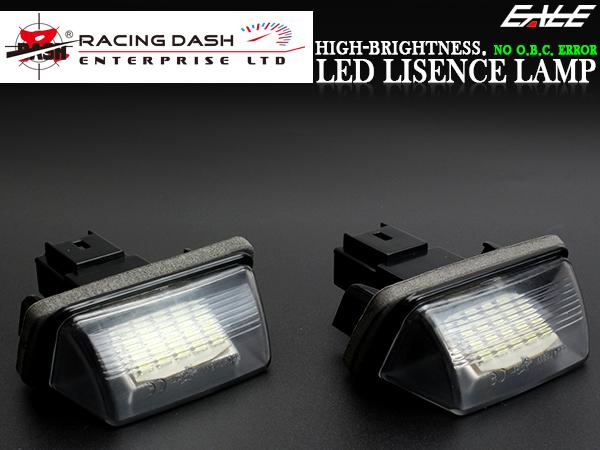 レーシングダッシュ LED ライセンス灯 プジョー 206  207   306 ブレーク   307SW   308SW   406ブレーク   407SW   5008 シトロエン C3   C4   C5   C5 ツアラー   サクソ   クサラ