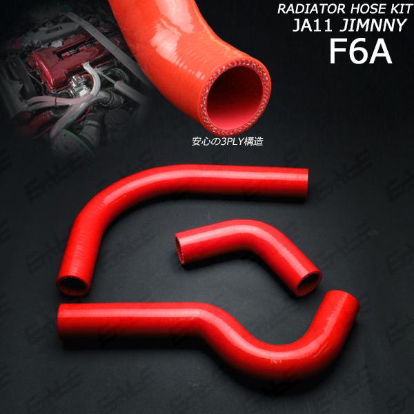 JA11 ジムニー シリコン ラジエターホース レッド 3点セット S-133-R