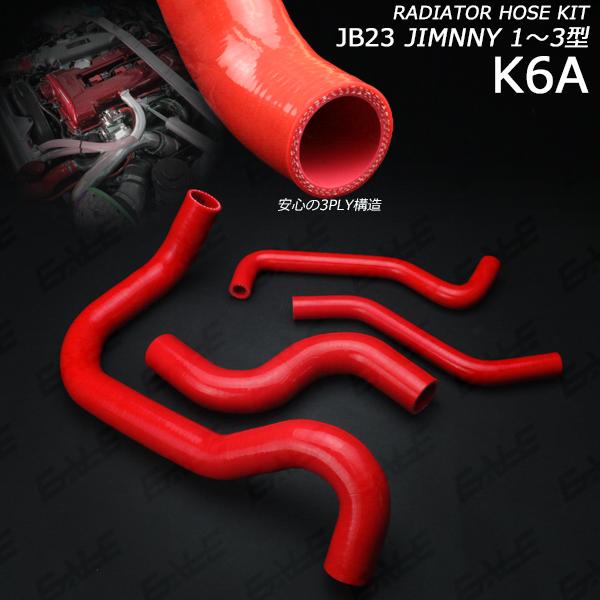 JB23 ジムニー 1型 2型 3型 シリコン ラジエターホースキット レッド S-136-R