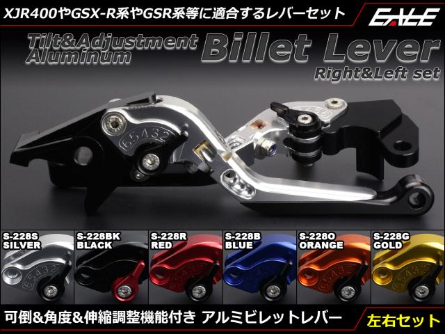 XJR400 GSX-R1000 750 600 GSR750 600 400 250他 可倒&角度&伸縮 調整機能付 アルミ削り出し ビレット レバー 左右セット