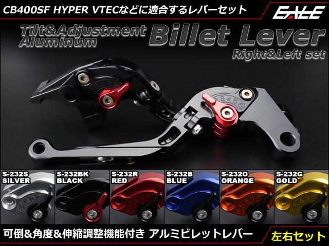 CB400SF SB HYPER VTEC revo X11(CB1100SF)他 可倒&角度&伸縮 調整機能付 アルミ削り出し ビレット レバー 左右セット