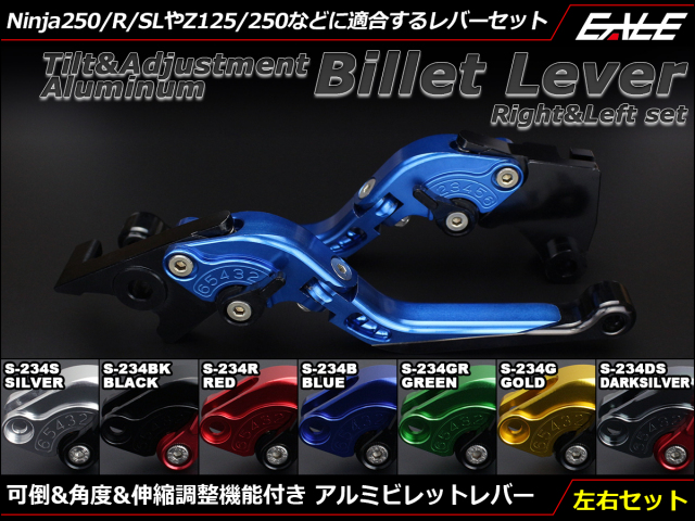 Ninja250 R SL Z250 SL Z125 PRO Dトラ他 可倒&角度&伸縮 調整機能付 アルミ削り出し ビレット レバー 左右セット