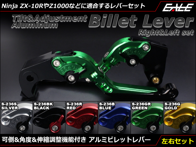 Z1000 SX 750R Ninja1000 Tourer ZX-10R 6R他 可倒&角度&伸縮 調整機能付 アルミ削り出し ビレット レバー 左右セット